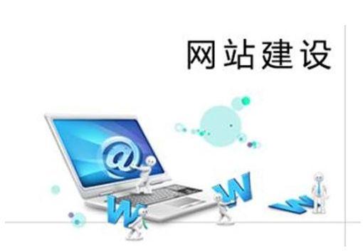 建立用户满意度高的网站
